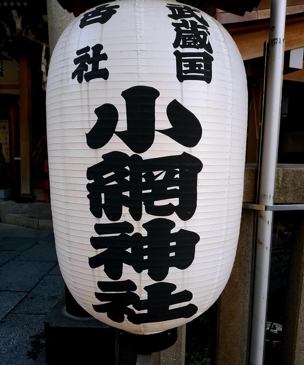 日本橋 小網神社