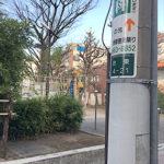 台東区の公衆トイレ