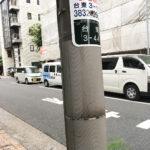 喫煙所・喫煙スポット 東京都台東区