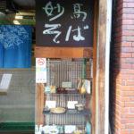 東京笹塚の妙高そば