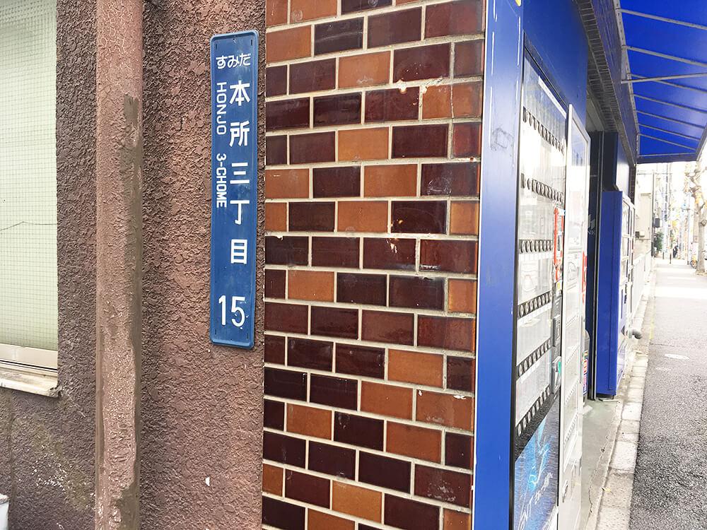 喫煙スポット 本所3丁目のたばこやさん 墨田区