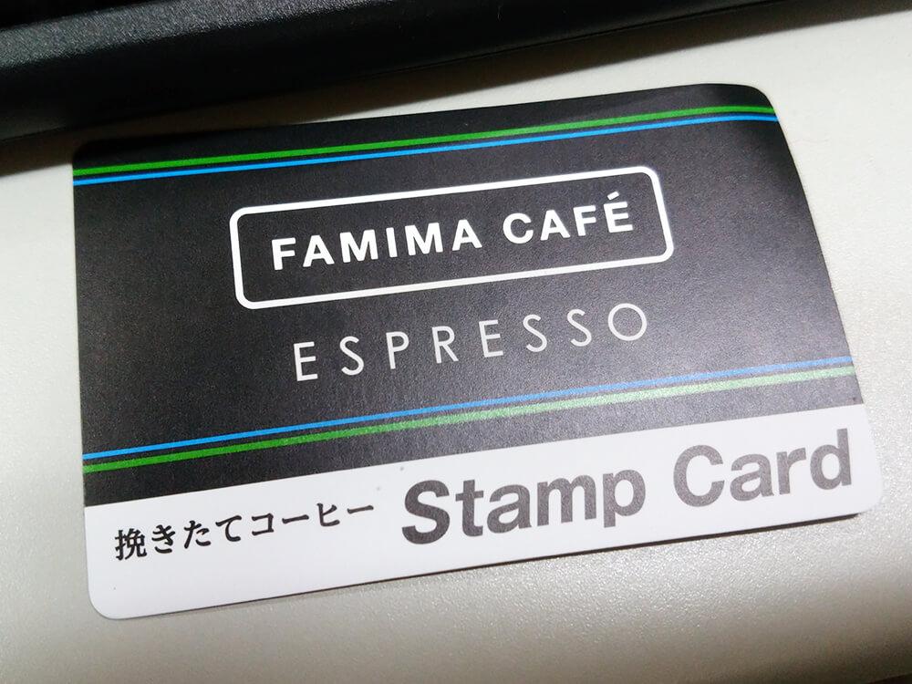 ファミマのコーヒー スタンプカード