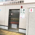渋谷区神宮前 公共トイレ